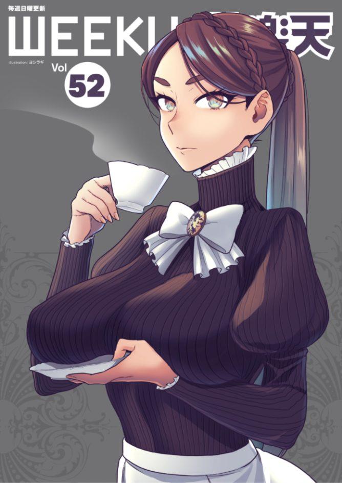 WEEKLY快楽天Vol.52 感想 レビュー