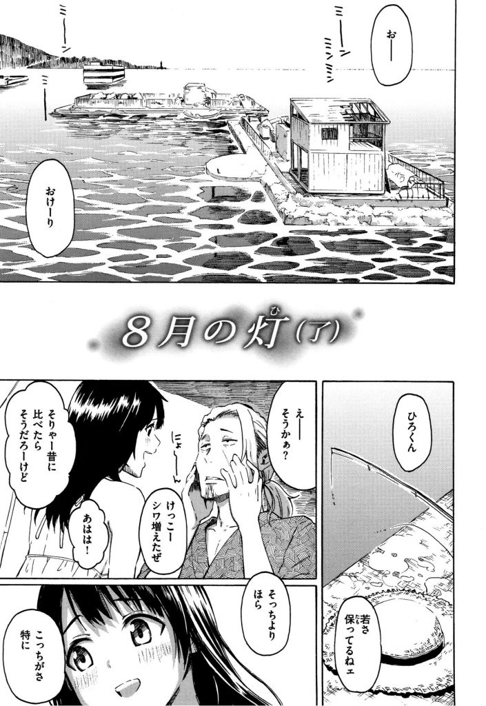 藤丸 エロマンガ 8月の灯(了) ユアソングレビュー